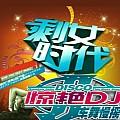 剩女时代DJ流行大碟(第I季)