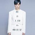 李宇春新专辑《你是人间的四月天》