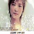 冰菊物语(EP)