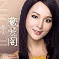 张可儿好听的歌最新/单曲精华集