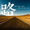 黄贯中新专辑《路》