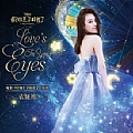 Love's In Your Eyes(电影《假如王子睡着了》插曲)
