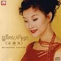 宋祖英专辑 最美的女人是妈妈