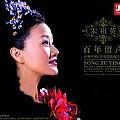 百年留声 再现中国百年电影歌曲经典