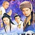 天龙八部黄日华版主题曲与片尾曲插曲