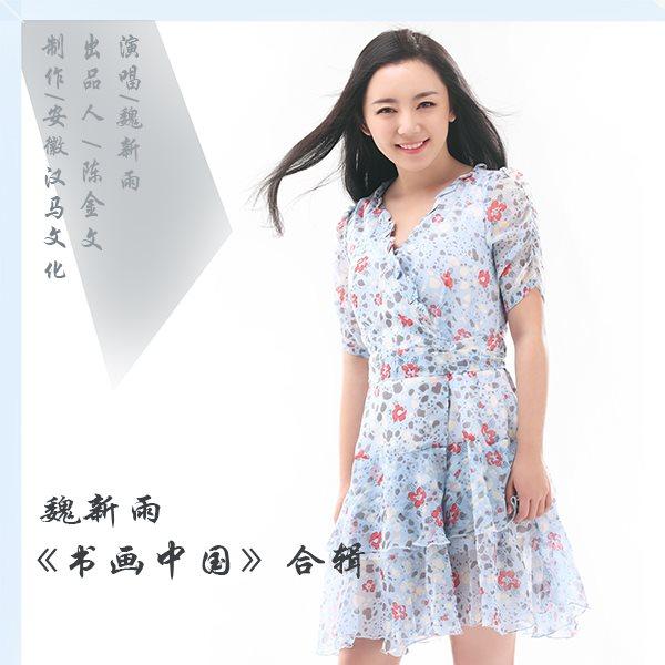 书画中国图片