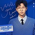胡夏专辑 Will you love me(电视剧《我的奇妙男友2之恋恋不忘》挚爱主题曲)