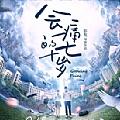 胡夏专辑 青春遗言(电影《会痛的十七岁》主题曲)
