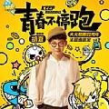 胡夏专辑 青春不停跑(《天天酷跑》国民跑酷手游四周年主题曲)