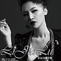 李佳璐同名专辑