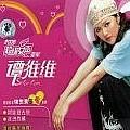 2006超级女声亚军