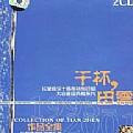 干杯,田震 1995-2001 作品全集