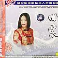 二十世纪中华歌坛名人百集珍藏版