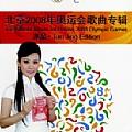 谭晶最新专辑《北京2008年奥运会歌曲专辑》封面图片