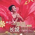 谭晶最新专辑《长城独唱音乐会》封面图片