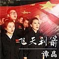 谭晶最新专辑《飞天利箭》封面图片