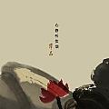 谭晶最新专辑《心静听炊烟》封面图片