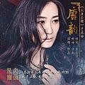 谭晶最新专辑《唐韵》封面图片