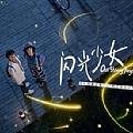 逃跑计划专辑 Shine(电影《闪光少女》「隐藏能量」旗舰概念曲)