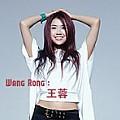 Wang Rong王蓉