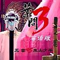 王蓉专辑 叶问(粤语版)