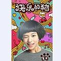 黄英新专辑《快乐的猫》