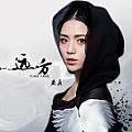 黄英新专辑《远方》