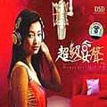 超级女声VOL.1 杨洋の歌