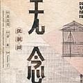 无念(电视剧《筑梦情缘》女主情感主题曲)