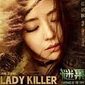 Lady Killer(电影《谜巢》主题曲)