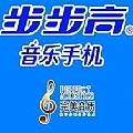 广告歌曲专辑 步步高音乐手机广告音乐