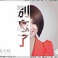 周笔畅最新专辑《别忘了》封面图片