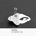 周笔畅最新专辑《翻白眼》封面图片