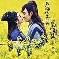 周笔畅最新专辑《我选择喜欢你(电视剧《蜀山战纪》第二季主题曲)》封面图片