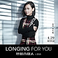 周笔畅最新专辑《Longing For You》封面图片