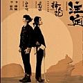 周笔畅最新专辑《注定(电视剧《择天记》片尾曲)》封面图片
