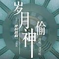 周笔畅最新专辑《岁月神偷(电影《逆时营救》主题曲)》封面图片