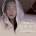 周子琰新专辑《没说出口》