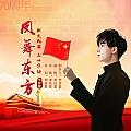 李佳霖最新专辑《凤舞东方》封面图片