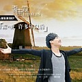 李佳霖最新专辑《霖・听 许多年以后》封面图片