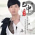 李佳霖最新专辑《巴中style(单曲)》封面图片