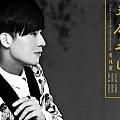 李佳霖最新专辑《天府之国》封面图片