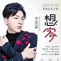 李佳霖最新专辑《想家》封面图片