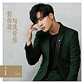 李佳霖最新专辑《对你说句我爱你》封面图片