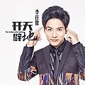 李佳霖最新专辑《开天辟地》封面图片