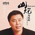 杨忠勋专辑 山炮