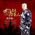 杨忠勋专辑 世代忠良杨家人