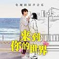 祁汉最新专辑《幸福的提问(网络剧《来到你的世界》插曲)》封面图片