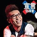 张赫宣最新专辑《宣言》封面图片