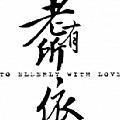 张赫宣最新专辑《抱你入怀(单曲)》封面图片